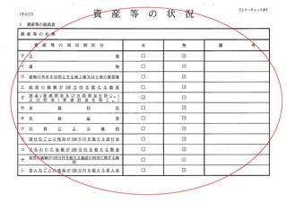 公明文化協会 平成24年分_ページ_21.jpg