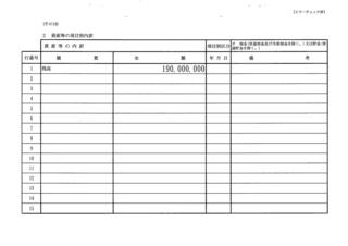 公明文化協会 平成24年分_ページ_22.jpg