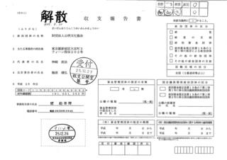 公明文化協会 解散分_ページ_01.jpg