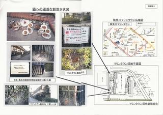 千葉市 陳情 別紙1.jpg