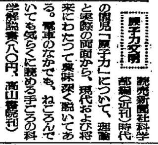 原子力文明.JPG
