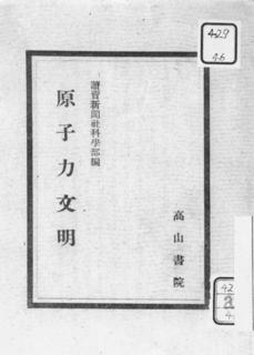 原子力文明  表紙.jpg