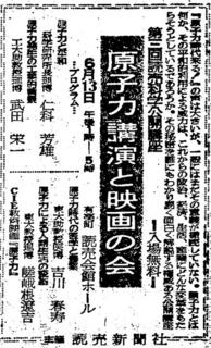 原子力講演と映画の会 広告.JPG