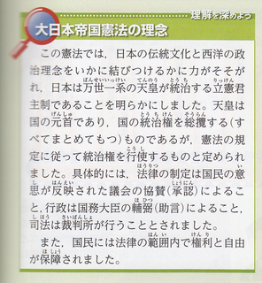 大日本帝国憲法の理念.jpg