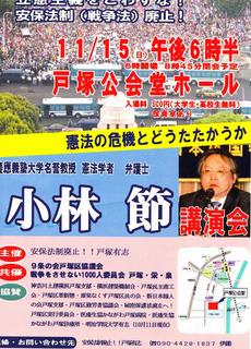 小林節 講演会.jpg