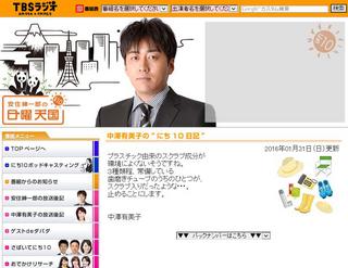 放送後記.JPG