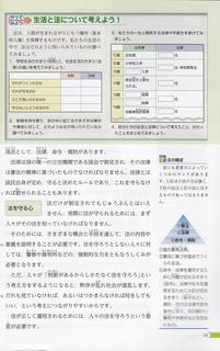 教科書より_0002.jpg