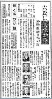 文化勲章.JPG