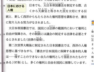 日本における人権.jpg