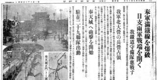 朝日19310919朝刊.JPG