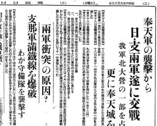東京日日新聞19310919朝刊.JPG