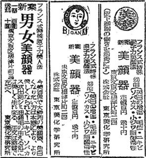 東京美化学研究所  広告3本.jpg
