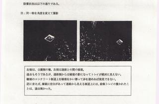 置きエサ写真 2.jpg