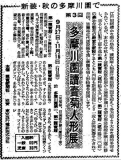 菊人形展 社告.JPG