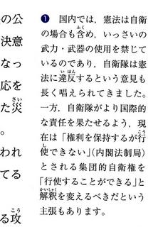 解釈改憲.jpg
