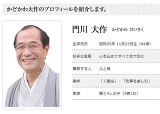 門川大作.JPG