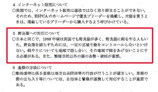 RSPCA エサやり言及箇所.jpg