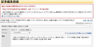 gooブログ編集画面.jpg